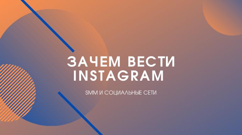 Зачем вести Instagram